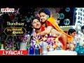 Thandhaay Lyrical   Nadigaiyar Thilagam Songs   Keerthy Suresh   Dulquer Salmaan