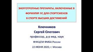 Энерготропные препараты, включенные в Формуляр ЛС и БАД для спортсменов сборных команд России
