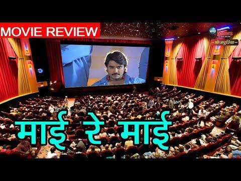 'Mai Re Mai Bhojpuri' Movie Review | Pradeep Pandey 'Chintu' | Preeti Dhyani| Filmy Friday (видео)