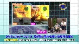 PRつれゲーVol.3阿部敦&岡本信彦×地球防衛軍4