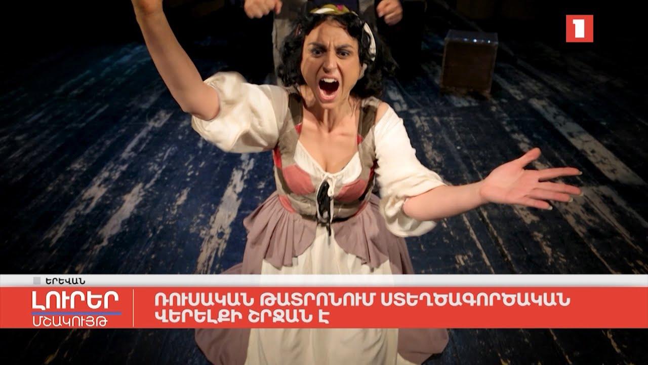 Ռուսական թատրոնում ստեղծագործական վերելքի շրջան է