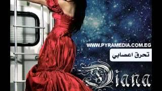 تحميل اغاني ديانا حداد - تحرق اعصابى / Diana Hadad - T7ra2 A3saby MP3
