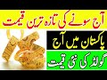 New Gold Price Today in Pakistan 2019 | Gold Rate Today || Aaj Sonay ki Qeemat