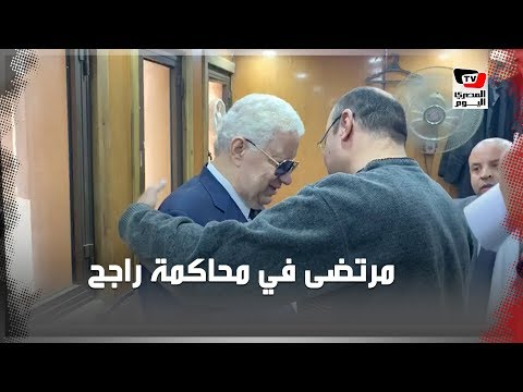مرتضى منصور يصافح والد «شهيد الشهامة» قبل بدء المحاكمة