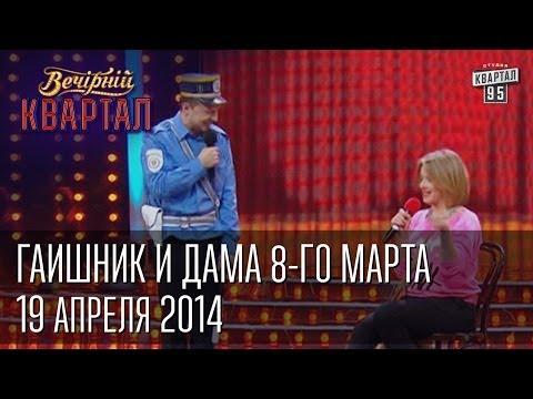 ГАИшник и дама 8-го марта-Вечерний Квартал