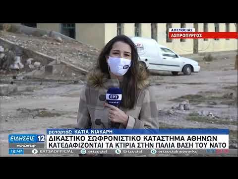 Ασπρόπυργος: Κατασκευή νέων φυλακών – Κατεδαφίσεις στην παλιά νατοϊκή βάση | 19/11/20 | ΕΡΤ