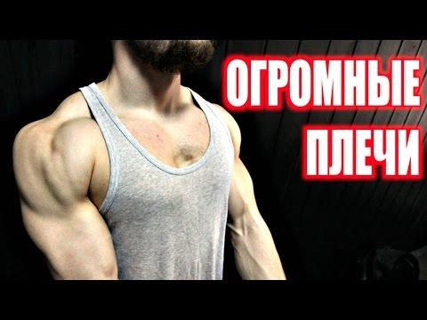 Как Накачать Плечи ГАЙД (Зал/Дом) (видео)