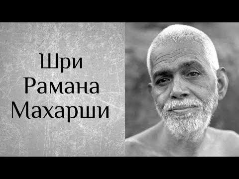Наставления Шри Раманы Махарши