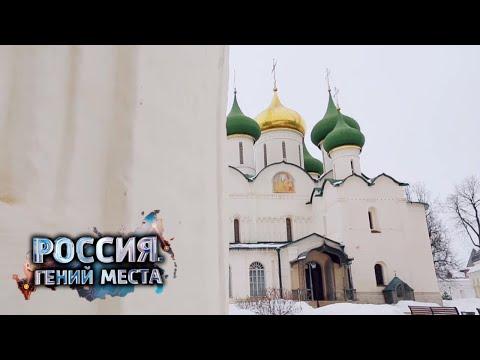 Золотое кольцо. Часть 1. Россия. Гений места 🌏 Моя Планета