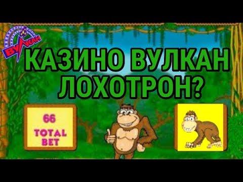 Заносы в казино Вулкан 2018 Выигрыши игровые автоматы онлайн Выигрыш в игровой автомат Crazy Monkey