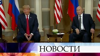 Главные политические новости приходят из Хельсинки, где стартовал саммит лидеров России и США.
