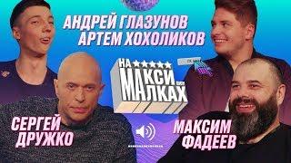 НА МАКСИМАЛКАХ / Фадеев / Дружко / Глазунов / Хохоликов