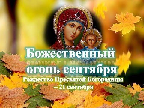Молитвенное прошение о помощи и покровительстве/Рождество Пресвятой Богородицы