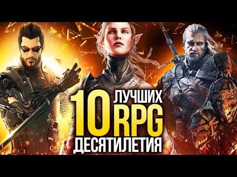 Итоги десятилетия. 10 лучших RPG – от Mass Effect 2 и Deus Ex до Disco Elysium и Persona 5