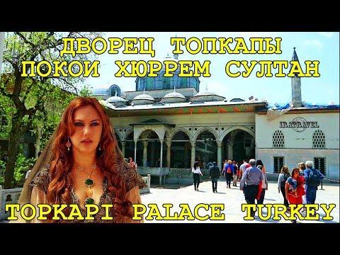 🇹🇷 ДВОРЕЦ ТОПКАПЫ: ПОКОИ ХЮРРЕМ СУЛТАН ВЛОГ ТУРЦИЯ СТАМБУЛ  🕌 VLOG TOPKAPI PALACE MUSEUM ISTAMBUL