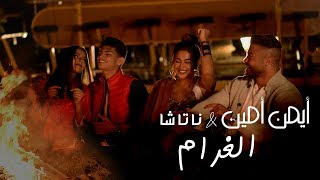 تحميل اغاني Ayman Amin & Natasha - El Gharam (Official Music Video)   أيمن أمين & ناتاشا - الغرام MP3