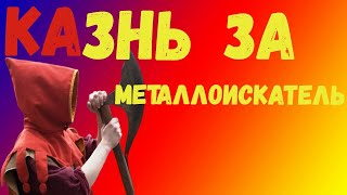 Можно ли копать с металлоискателями в России