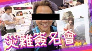 【新書開賣】簽名會大災難💥幾百人排隊?