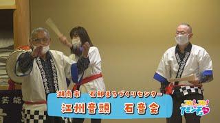 伝統の江州音頭を楽しみ伝えよう!「江州音頭 石音会」湖南市 石部まちづくりセンター
