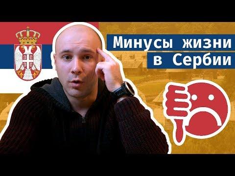 Минусы жизни в Сербии // 3 года в Сербии. Что не нравится?