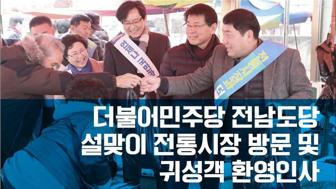 전남도당 설맞이 전통시장 방문 및 귀성객 환영인사
