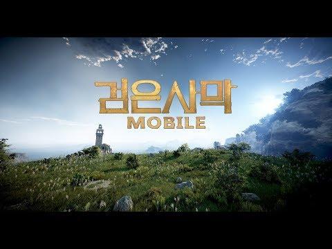 검은사막 모바일 최초 티저 영상 (Black Desert Mobile Official Teaser)