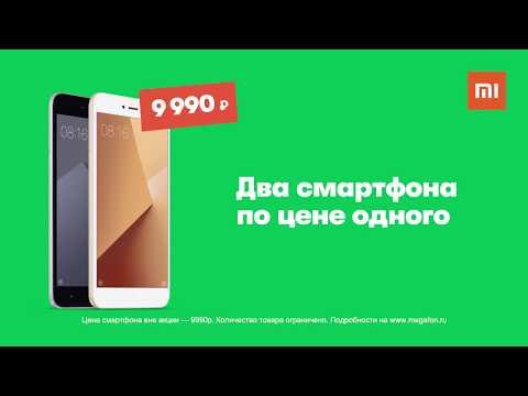 Два смартфона по цене одного: выгодное предложение от «МегаФона»  к 23 февраля и 8 марта