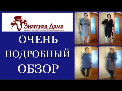 ЗНАТНАЯ ДАМА / ОДЕЖДА БОЛЬШИХ РАЗМЕРОВ / Elena Pero