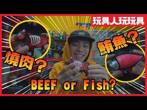 《玩具人玩玩具》我要成為燒肉王!!特選燒肉拼圖&鮪魚拼圖