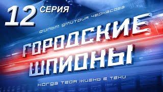 Городские шпионы. Русский сериал. 12 серия