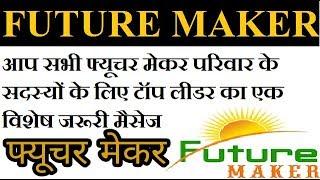 Future Maker Latest News 2018   Future Maker News Today   CMD Radhe Shyam Future Maker
