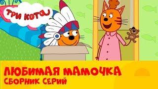 Три кота | Мама, мамочка, мамуля ❤❤❤ Сборник серий | СТС Kids