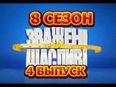 Зважені та щасливі 8 сезон. 4 Выпуск от 20.09.2018 - Обзор шоу