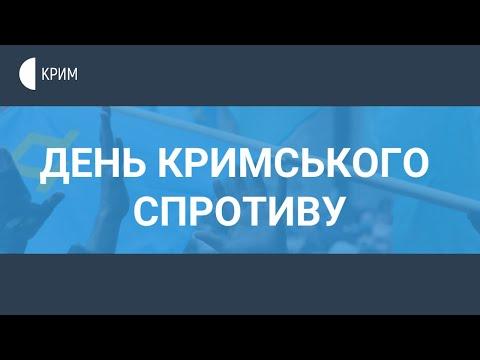 Спецпроєкт Суспільного Крим до Дня кримського спротиву російській окупації