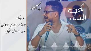 محمد عبد الجليل || بكاء الخنساء - Bukaa Alkhansaa 2019 تحميل MP3