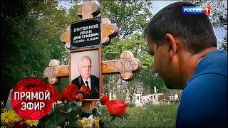 Анонс. Объявил себя сыном и выкопал гроб с телом отца. Андрей Малахов. Прямой эфир от 11.05.18