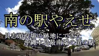 okinawa/沖縄/最南端の道の駅「やえせ」はのんびりと立ち寄れる穴場スポット・ちょっと休憩に立ち寄りたい場所・沖縄観光/沖繩美食・那覇歩き・OKINWA