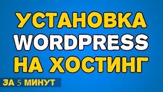Установка wordpress на хостинг за пять минут