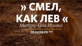 Церковь «Слово жизни» Москва. Воскресное богослужение, Маттс-Ола Исхоел 20.11.16