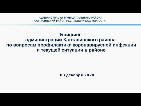 Брифинг администрации Калтасинский района по вопросам профилактики коронавирусной инфекции от 03 декабря 2020 года