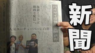 ハイサイが新聞に載ったよ&大阪OFF会とユーフェス
