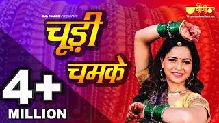 Chudi Chamke (Original Song) | Superhit Rajasthani Song | Seema Mishra | Veena Music