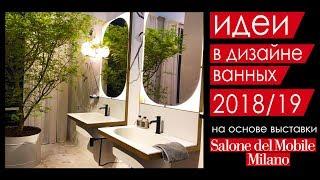 Обзор iSaloni 2018. Тренды в дизайне ванных