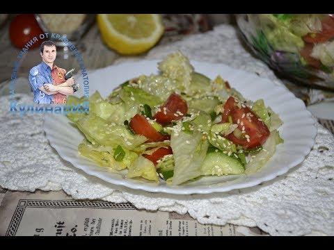 Салат айсберг рецепты приготовления