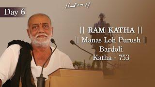 Ramkatha || Manas - LohPurush Sardar , || Moraribapu Bardoli Day 6