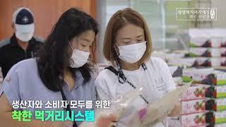 """청양 먹거리직매장 """"햇살농부""""(유성점) 개장 홍보 영상 이미지"""