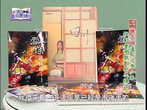 【宅閱讀記憶吐司】非讀Book臺南愛讀冊第151集