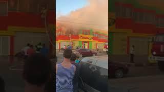 """Пожар в магазине """"Сахарок"""", Лабинск 13-06-2018"""