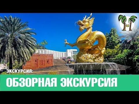 ДОСТОПРИМЕЧАТЕЛЬНОСТИ ПХУКЕТА | CITY TOUR PHUKET