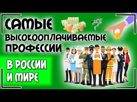 Самые высокооплачиваемые профессии в России и мире: обзор профессий для девушек (женщин) и мужчин 💰